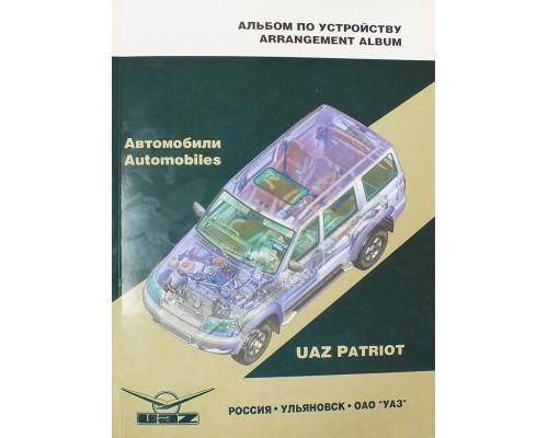 Альбом по устройству автомобиля УАЗ Патриот
