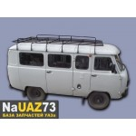 "Багажник на УАЗ 452 ""Стандарт"" усиленный (12 опор) оптовая продажа"