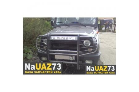 "Кенгурин на УАЗ 469 Хантер ""Адмирал"" с защитой двигателя и фар оптовая продажа"